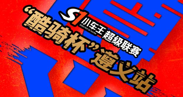 """S1小车王·超级联赛·""""酷骑杯""""遵义站"""