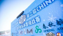 辽宁省冰雪嘉年华暨儿童平衡车冰雪挑战赛赛后回顾