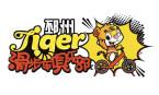 邳州Tiger滑步车俱乐部