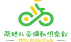武汉萌娃运动俱乐部