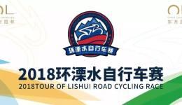 2018环溧水自行车赛将设儿童组平衡车比赛
