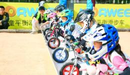 """【赛事预告】2018""""三圈 · NORWEE杯""""幼儿滑步车赛年终站将于12月举办!"""