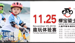 【 瑞德启蒙教育昆山中心】11月25日丨檬宝骑士™儿童平衡车趣玩体验赛