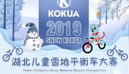 [赛事预告]湖北KOKUA跨年嘉年华——趣味滑雪赛