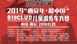 """报名通知-2019""""西安年·最中国""""819CLUB儿童滑步车大赛"""