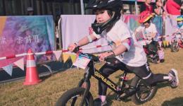 儿童平衡车比赛——童骑士们和家长们都应该对待比赛中的竞争