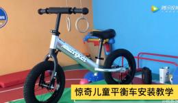 [视频]惊奇儿童平衡车安装教学